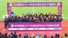 """中国女足""""霸主""""易主 江苏队一年包揽四冠"""