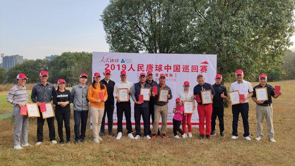 2019人民唐球中国巡回赛杭州站圆满落幕
