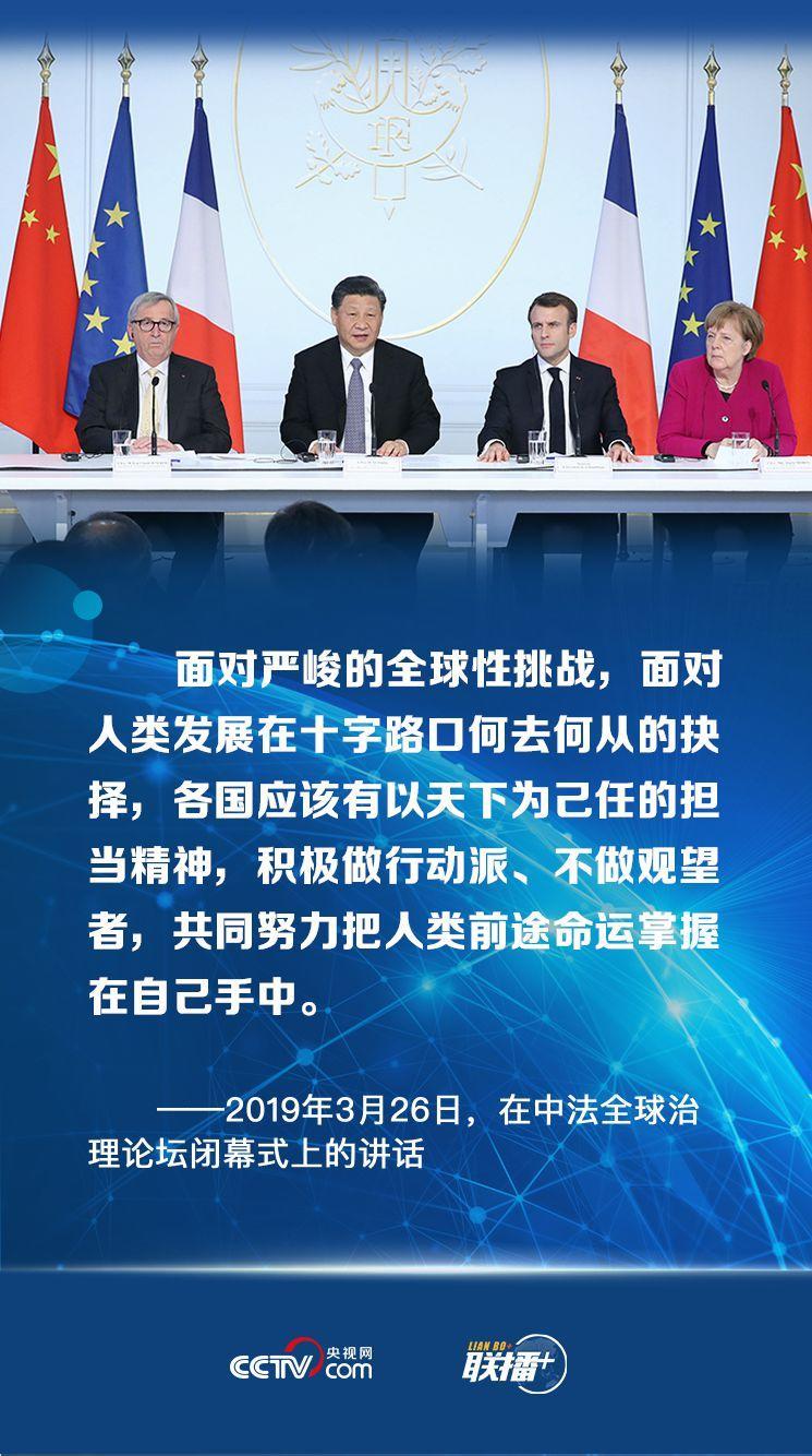 六张海报读懂习式外交中的中国智慧