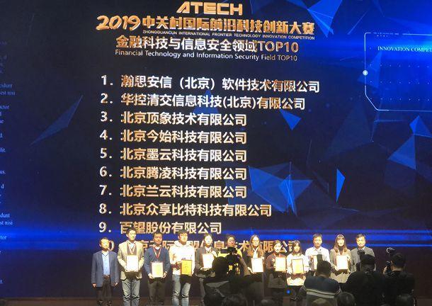 百望云凭硬实力入围金融科技与信息安全领域TOP10