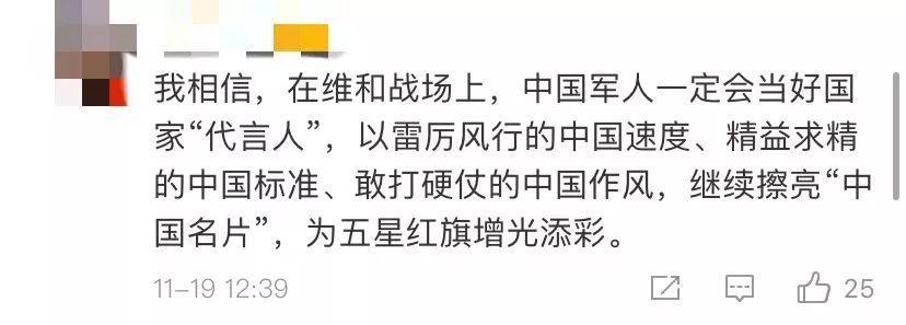 """维和战场上,中国军人就是祖国的最佳""""代言人""""!"""