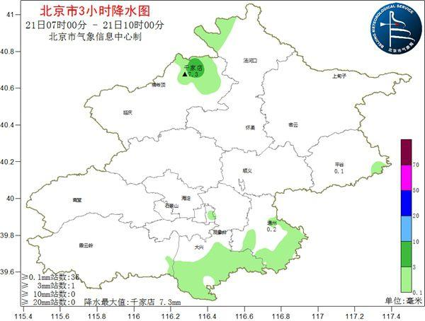 北京今晨迎初雪?专家称只是霰 距离初雪尚需时日