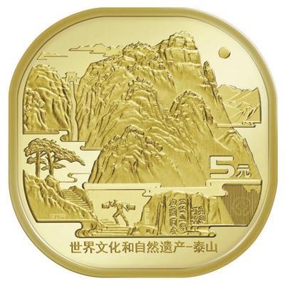 """北京""""泰山幣""""發行量1.2億枚 你約到了嗎?"""