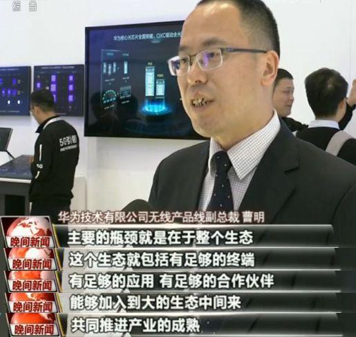首届世界5G大会开幕 5G未来行业应用这样规划