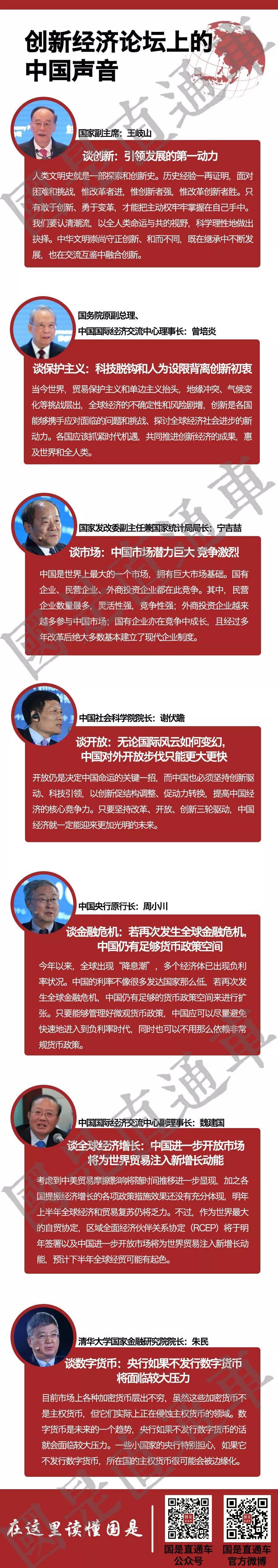 创新经济论坛上的中国声音