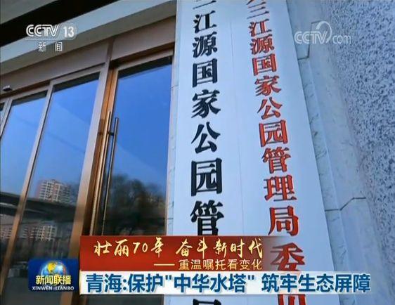 """青海:保护""""中华水塔"""" 筑牢生态屏障"""