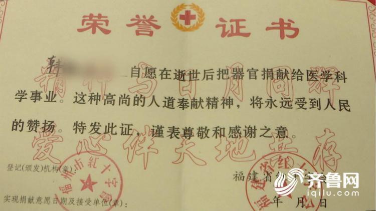 福州自杀女生获红十字会奖状证书