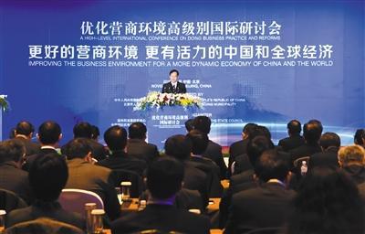 北京营商环境超过部分欧盟国家水平