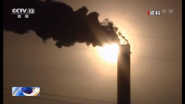 二氧化碳浓度再增长 未来几代人都将受影响