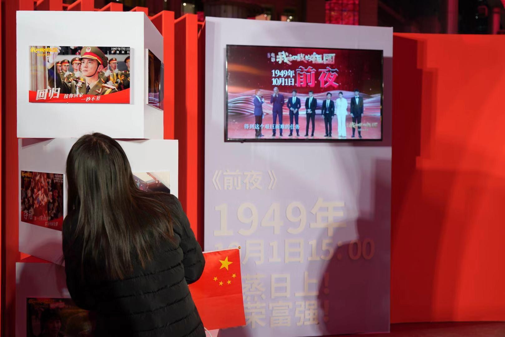 电影《我和我的祖国》×《歌唱祖国・一首歌一座城》影像互动体验展在京举办