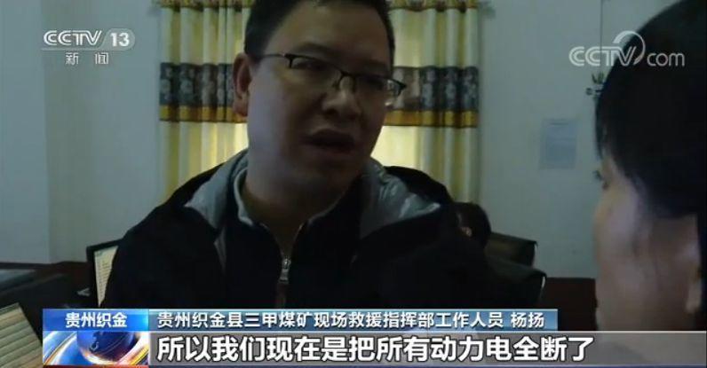 贵州织金县煤与瓦斯突出事故已致2人遇难 5人仍被困