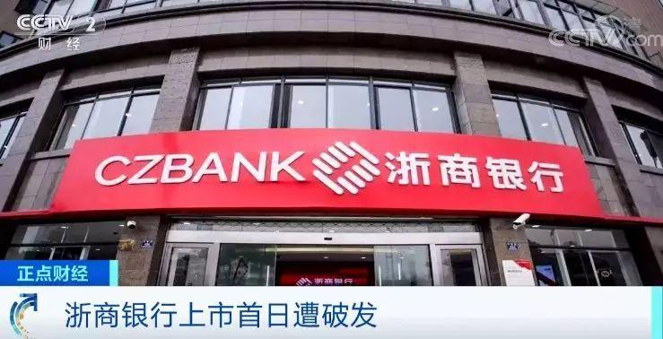 浙商银行上市首日遭破发 8家银行股东自掏腰包稳股价