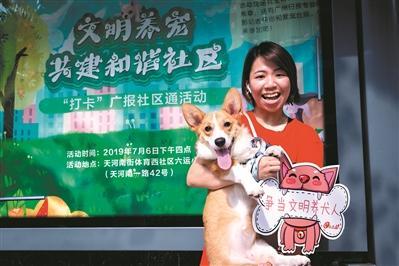 广州累计登记犬只逾15万 文明养犬氛围逐步形成