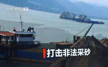 """横跨9省案值过亿 长江非法采砂案挖出9个""""保护伞"""""""