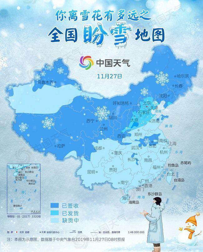 全国盼雪地图出炉 你家离雪花还有多远
