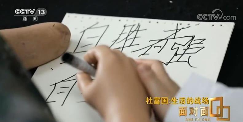 """为什么要写""""永远前进相泽纯菜""""?杜富国:""""因为我不"""