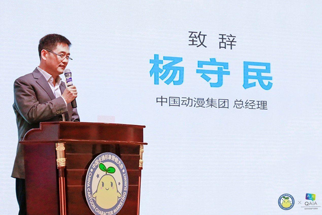 2019中国卡通形象营销大会泉州论坛召开