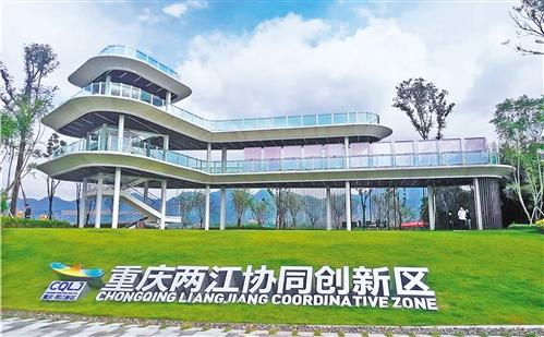 重庆两江新区以市场需求为导向 提升区域协同创新能力