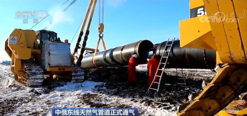 中俄东线天然气管道投产 市场大国与能源大国合作共赢