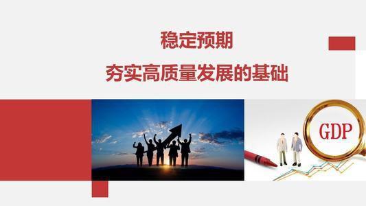 """多措并举稳预期,呈现一个稳健的""""中国预期"""""""
