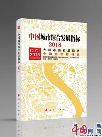 权威指标发布中国298个城市综合发展排行榜
