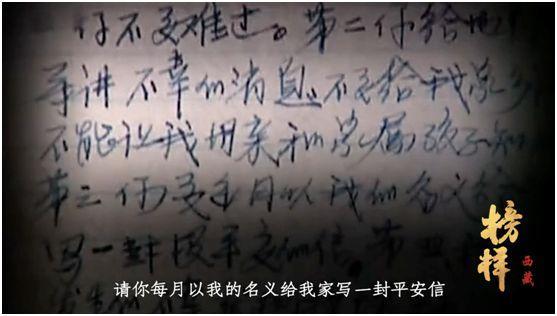 《榜样·西藏》一:耿耿忠心照雪山