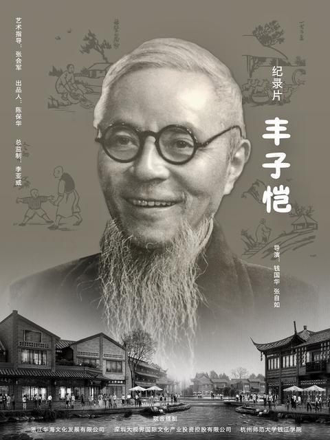 人文关怀,家国影像 纪录片《丰子恺》获奖