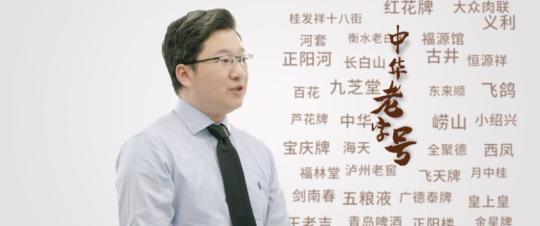 致敬中国民族品牌!从老字号到世界级品牌