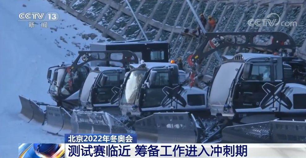 首场测试赛临近 北京2022年冬奥会筹备工作进入冲刺期