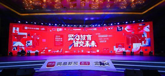 """2019金翼奖榜单出炉 网易教育打造""""聚力教育·智变未来""""年度盛会"""