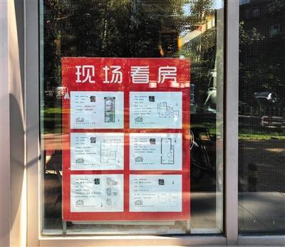 北京二手房持续降温:现在是买方市场,没什么不能谈