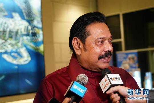 斯里兰卡新任总理拉贾帕克萨:期待与中国发展友好关系