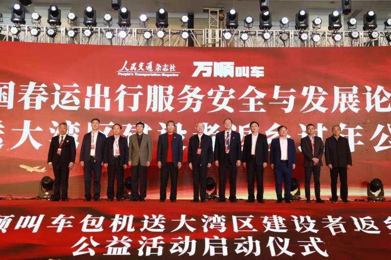 中国春运出行服务发展论坛在深圳举行