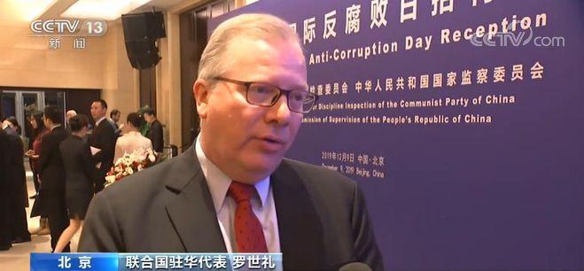 联合国驻华代表:中国反腐败成果巨大 期待扩大国际合作