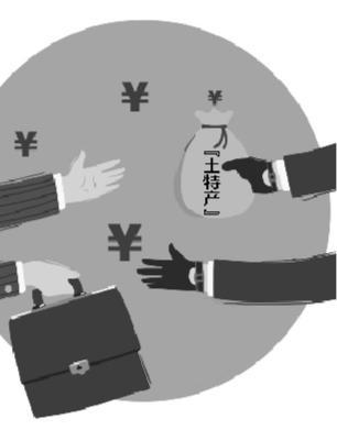 """嚴查收受紀念鈔等金融""""土特產""""問題"""