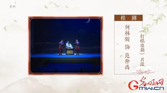 桂剧:打造新编历史剧目 凸显桂林文化地域特色