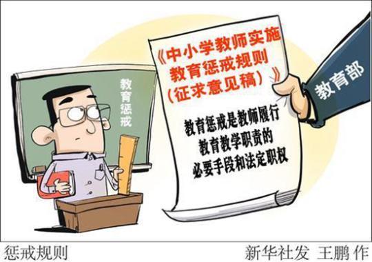 七成受访学生家长支持教育惩戒制度 最反感言语侮辱