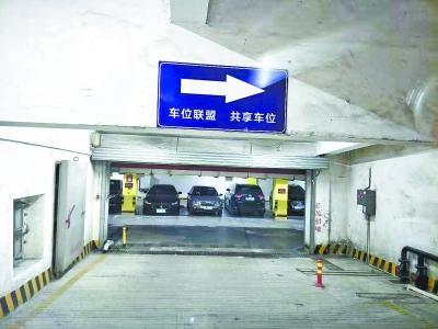 湖北武汉共享车位运行一年多 市场还需培育