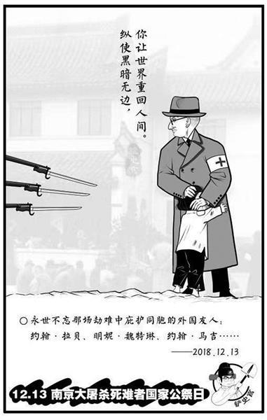 """年年刷屏的公祭日漫画 """"版权属于全体中国人"""