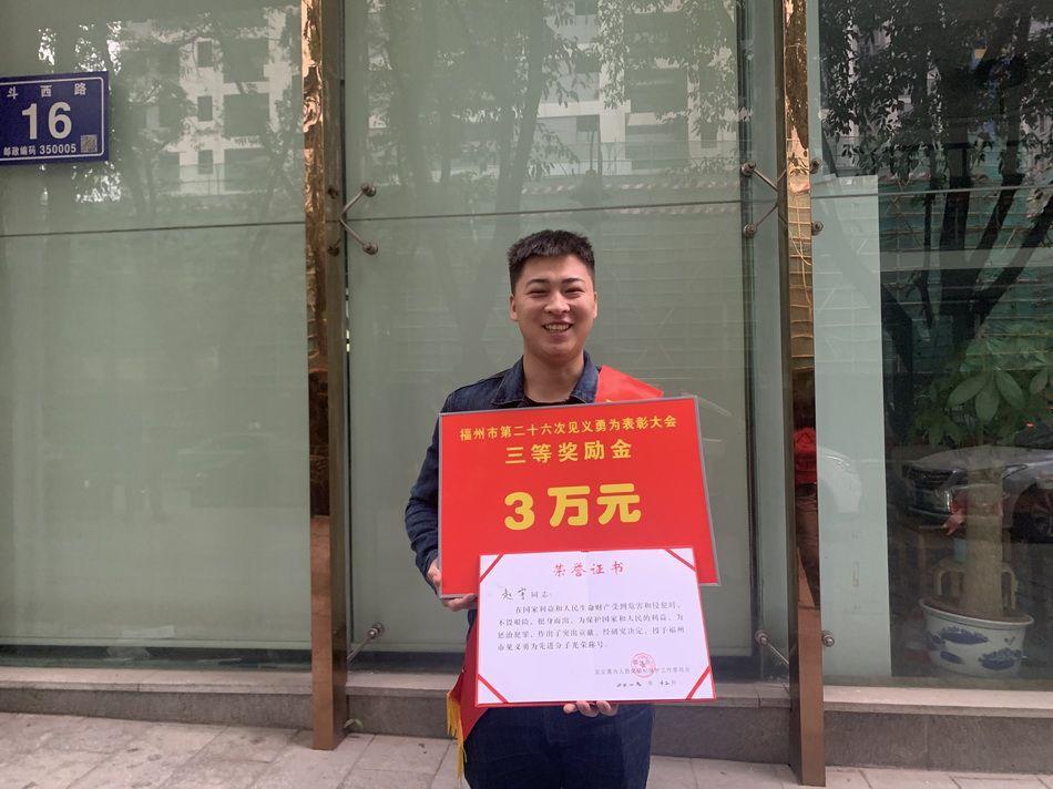 赵宇谈获评见义勇为先进个人:感谢受到了认可