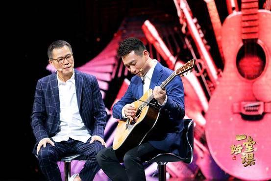 《一堂好课》罗大佑、康辉上演吉他教学