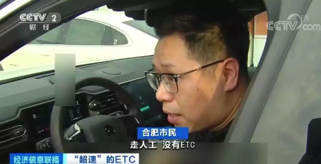 记者调查:有高速收费站减少人工车道倒逼车主办ETC