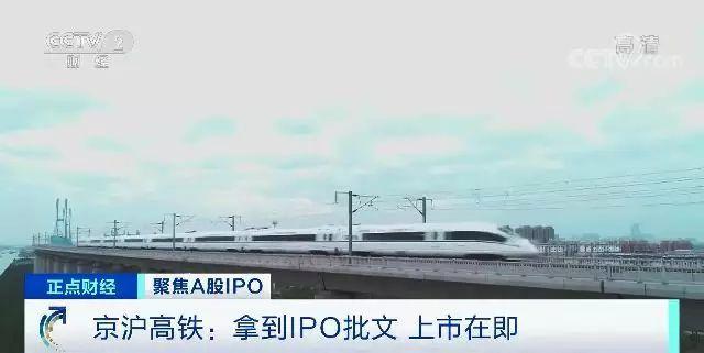 巨无霸京沪高铁上市在即,最高募资规模有望突破350亿元