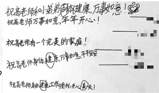 『钱江晚报』语文老师生娃后学生们写来祝福信 读信却变成改作业