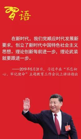 2019年,中央政治局8次集体学习关键词