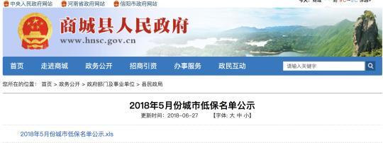 河南商城一公示泄露三千余人身份证号 回应:不算泄露隐私