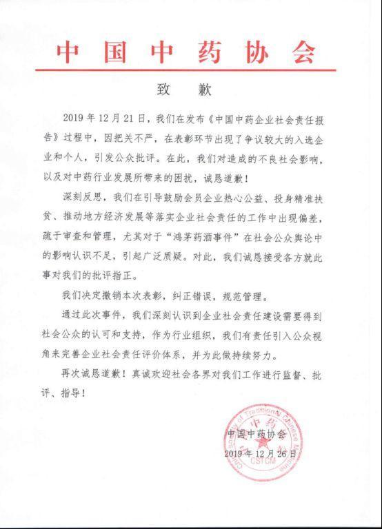 """中药协就""""鸿茅药酒获社会责任奖""""致歉:撤销表彰"""