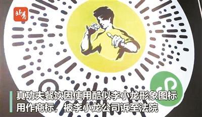 """""""真功夫""""被诉侵犯李小龙肖像权益"""