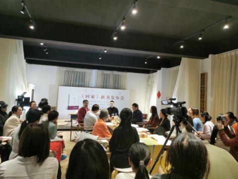 《回家》新书发布会在京举行