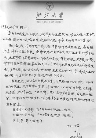 青岛助孕浙大老师写上百封信和学生谈学习聊恋爱